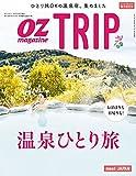 OZ TRIP (オズトリップ)2017年 12月号 [雑誌] (OZmagazine)