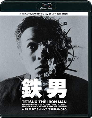 鉄男 ニューHDマスター [Blu-ray]