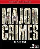MAJOR CRIMES ~重大犯罪課<フォース・シーズン> 後半セット[DVD]