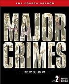 MAJOR CRIMES ~重大犯罪課 4thシーズン 後半セット(13~23話・3枚組)