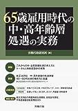 65歳雇用時代の中・高年齢層処遇の実務 (労政時報選書)