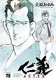 仁義 AFTER (ヤングチャンピオン・コミックス)