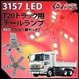 T20 5アーム スパイダー LEDテールランプ 赤 24V