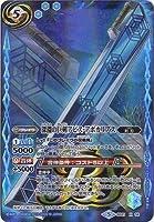バトルスピリッツ 【BS50】BS21-X08 深淵の巨剣アビス・アポカリプス X【2019】