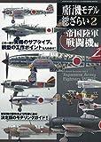 飛行機モデル総ざらい2 帝国陸軍 戦闘機編 2018年 09 月号 [雑誌]: モデルアート 増刊