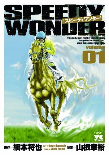 スピーディワンダー 01 (ヤングチャンピオンコミックス)