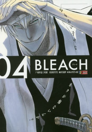 BLEACH 04 (SHUEISHA JUMP REMIX)
