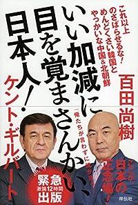 いい加減に目を覚まさんかい、日本人!  これ以上のさばらせるな! めんどくさい韓国とやっかいな中国&北朝鮮