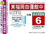 東福岡自彊館中学校【福岡県】 H24年度用過去問題集6(H23+模試)