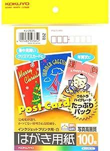 コクヨ インクジェット はがき用紙 マット 100枚 KJ-2635