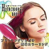 My Vision 電動ヘアカラーブラシ カラーリング 染髪 髪染め セルフ くし 理容 ファション MV-CLRBH