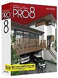 3DマイホームデザイナーPRO8 新バージョンアップグレード付
