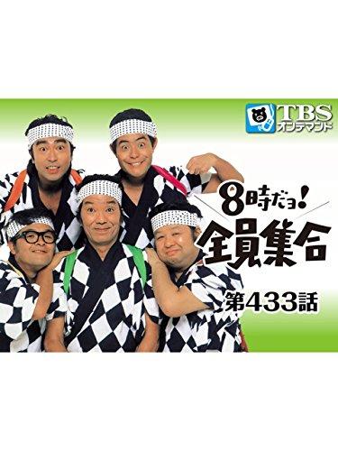 志村けん 8時だョ!全員集合 #433【TBSオンデマンド】