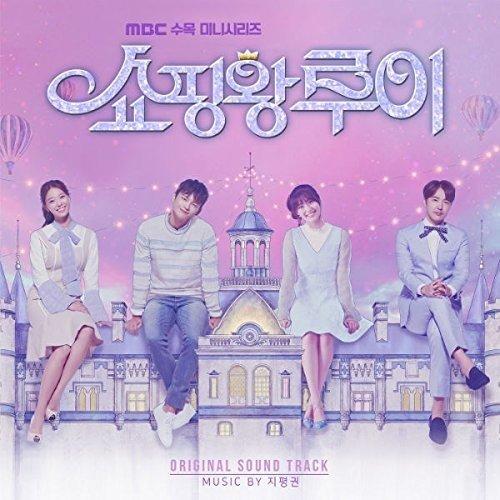 『ショッピング王ルイ』OST・DVD情報
