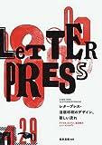 レタープレス・活版印刷のデザイン、新しい流れ ~アメリカ、ロンドン、東京発ニューコンセプト
