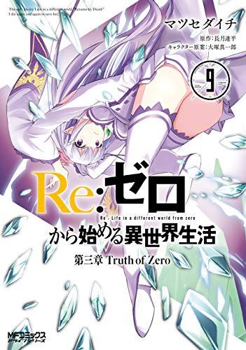 Re:ゼロから始める異世界生活 第三章 Truth of Zero 9【電子特典付き】 (MFコミックス アライブシリーズ)