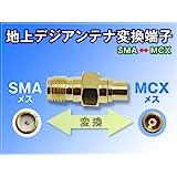 地デジタルアンテナ【SMAメス-MCXメス】変換端子 1個