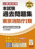 本試験過去問題集 東京消防庁1類 2021年度採用 (公務員試験)