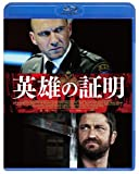 英雄の証明[Blu-ray/ブルーレイ]