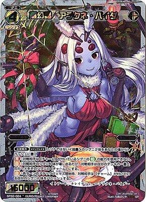 WIXOSS-ウィクロス-/SP32-024 黒幻蟲 アラクネ・パイダ