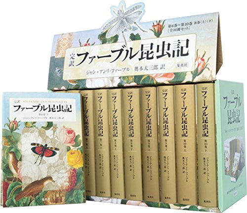 完訳ファーブル昆虫記 第2期 6-10巻 全10冊セット / ジャン=アンリ・ファーブル