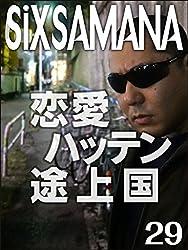 シックスサマナ 第29号 恋愛ハッテン途上国 心のスキマを埋める旅