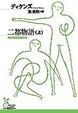 二都物語(上) (光文社古典新訳文庫)