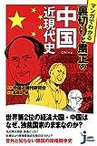 マンガでわかる 裏切りと粛正の中国近現代史 (じっぴコンパクト新書)