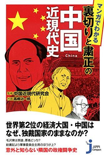 マンガでわかる 裏切りと粛正の中国近現代史 (じっぴコンパクト新書)の詳細を見る
