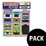 KIOSKパート10(第10弾)(1個入り)パック販売 Bトレインショーティー/バンダイ
