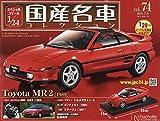 スペシャルスケール1/24国産名車コレクション(74) 2019年 7/9 号 [雑誌]