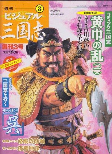 週刊ビジュアル三国志(3)2004年4月29日号 コミック三国志 黄巾の乱(一)