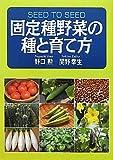 固定種野菜の種と育て方 画像