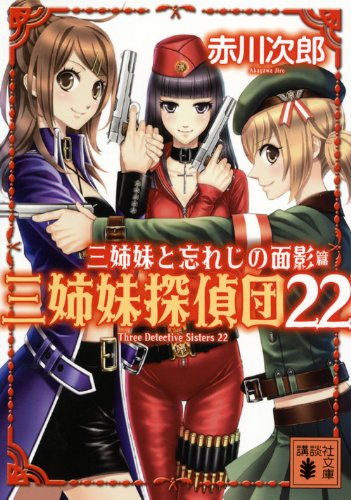 三姉妹と忘れじの面影 三姉妹探偵団22 (講談社文庫)の詳細を見る
