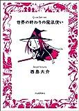 世界の終わりの魔法使い (九龍コミックス)