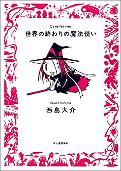 [西島大介]の世界の終わりの魔法使い (九龍コミックス)
