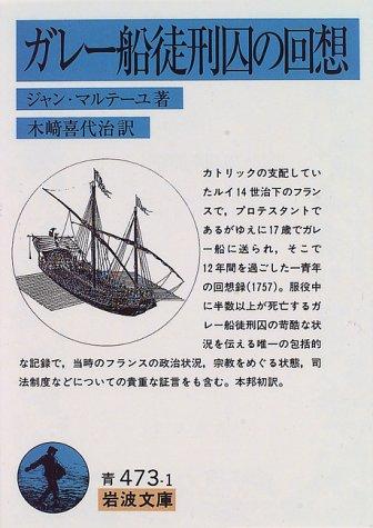 ガレー船徒刑囚の回想 (岩波文庫)の詳細を見る