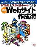 HTMLとスタイルシートによる最新Webサイト作成術ホームページでなにを伝える?どう作る?