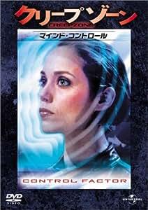 クリープゾーン : マインド・コントロール [DVD]