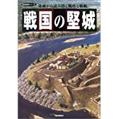 戦国の堅城―築城から読み解く戦略と戦術 (歴史群像シリーズ)