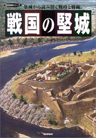 戦国の堅城―築城から読み解く戦略と戦術 (歴史群像シリーズ)の詳細を見る
