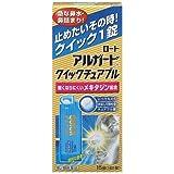 【第2類医薬品】アルガードクイックチュアブル 15錠 ×3 ※セルフメディケーション税制対象商品