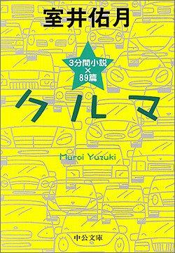 クルマ―3分間小説×89篇 (中公文庫)の詳細を見る