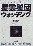 星雲星団ウォッチング―エリア別ガイドマップ