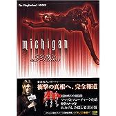 michigan公式パーフェクトガイド (The PlayStation2 BOOKS)