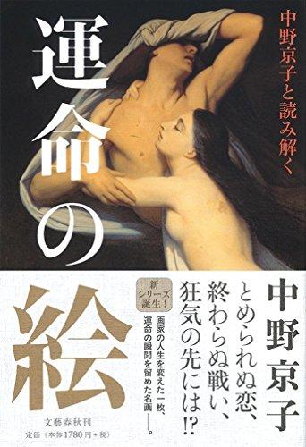 中野京子と読み解く 運命の絵