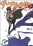 ザ・ソウルテイカー 魂狩〈1〉少女地獄編 (MF文庫J)