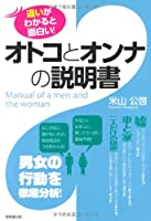 オトコとオンナの説明書―違いがわかると面白い!