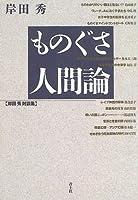ものぐさ人間論―岸田秀対談集
