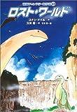 ロスト・ワールド (冒険ファンタジー名作選)